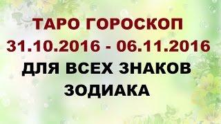 Гороскоп с 31.10.2016 по 06.11.2016 для всех знаков Зодиака. Онлайн Таро гадание.
