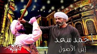 Ahmed Saad | احمد سعد - ابن الأصول | إهداء إلى مسلسل الفتوة بطولة النجم ياسر جلال  ( رمضان ٢٠٢٠ )