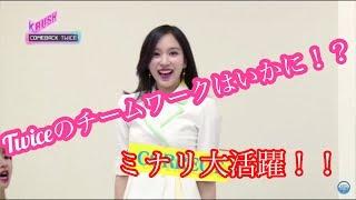 【TWICE/日本語字幕】みんなのチームワークが試されるゲーム!ミナリン大活躍! thumbnail