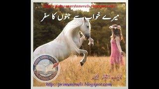 Prime Urdu Novels