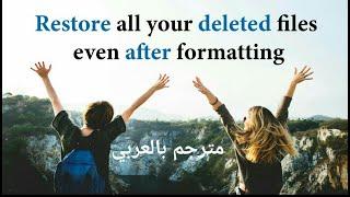 Recover all your deleted files even after formatting 2019 استرجاع جميع الملفات المحذوفة بعد الفرمتة