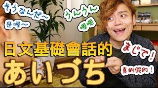 日文基礎會話的≪あいづち≫!學會你就是日本人!