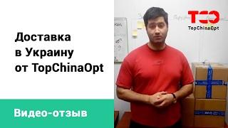 видео доставка в украину из китая