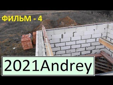 видео: дом из газобетона своими руками, начало крыши.  фильм - 4