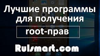 видео Программы для получения ROOT прав для Андроид