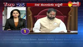 Sakshi Speed News   5 Minutes 25 Top Headlines@7AM - 20th May 2021   Sakshi TV
