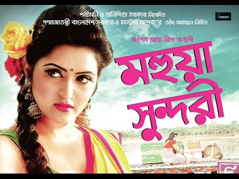 MOHUA SUNDORI Bangla FULL MOVIE WITH SUBTITLE 2ND PART