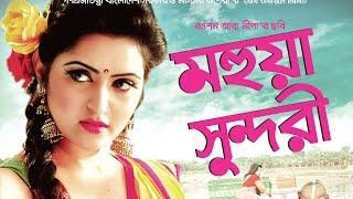 MOHUA SUNDORI Bangla FULL MOVIE WITH SUBTITLE 2ND PART