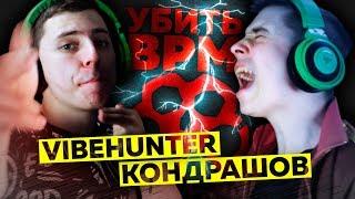 УБИТЬ BPM: VIBEHUNTER & КОНДРАШОВ