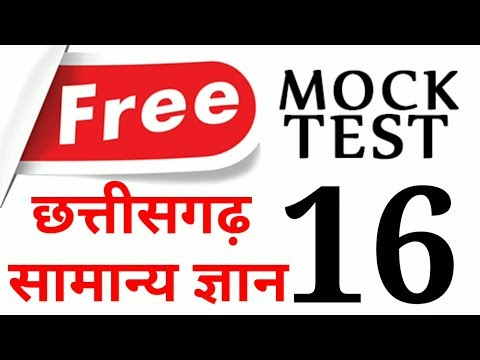 CG GK TEST - 16 : Quick Revision Online MCQ Based Test in Hindi : #www.C...