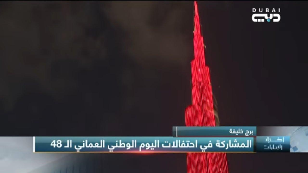 أخبار الإمارات   برج خليفة يشارك في احتفالات اليوم الوطني ...