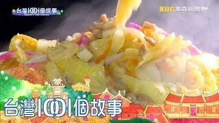 台南廟口大樹下 澎湃熱炒傳三代 part2 台灣1001個故事