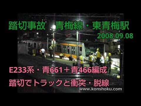 青梅線 E233系・青661編成 踏切事故 2008.09.08