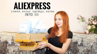 ALIEXPRESS распаковка и примерка новинки лето 2020