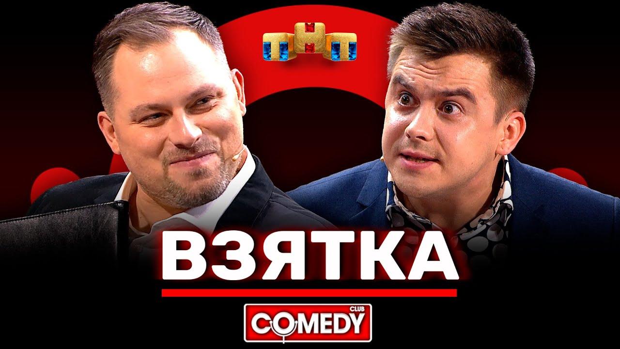 Камеди Клаб «Взятка» Антон Иванов, Костя Бутусов