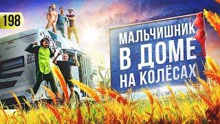 Путешествие по России. Взяли дом на колесах. Подготовка к встрече клуба.