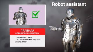 Робот инструктор профилактика Коронавирус Covid 21 коронавирус в россии