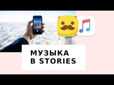 Как добавить МУЗЫКУ на видео // 2 способа Instagram Stories