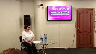 Мария Кожина | Круглый стол. Новая критика.