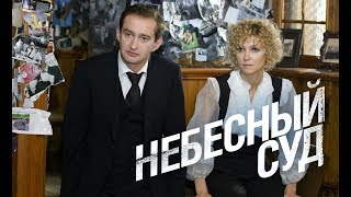 НЕБЕСНЫЙ СУД - Мелодрама / Все серии подряд
