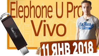 СН. CES 2018 Vivo, SanDisk, Galaxy S9, Elephone U Pro