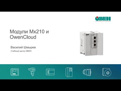 Вебинар «Модули ввода-вывода ОВЕН Мх210, передача данных в OwenCloud»