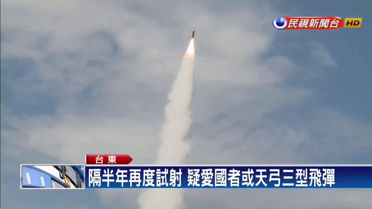 中科院臺東試射飛彈 飛彈種類保密到家-民視新聞 - YouTube