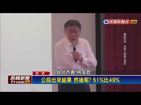 要韓國瑜別高興 柯:高雄負債3千億 爛攤子-民視新聞