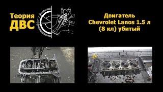 Теория ДВС: Двигатель Chevrolet Lanos 1.5 л (8 кл) (убитый)