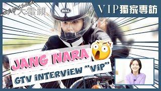 Jang Nara QA Time / Interview from GTV ENG SUB