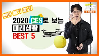 #42 2020 CES로 보는 미래생활 BEST 5 / 미래예보 Season3 / 미래캐스터 황준원