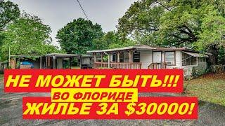 #142 Можно ли купить жилье во Флориде за $30 000?/ Дешевая недвижимость в США