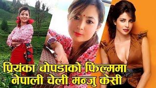 Nepali Movie PAUA, Priyanka Chopra   Manju kc