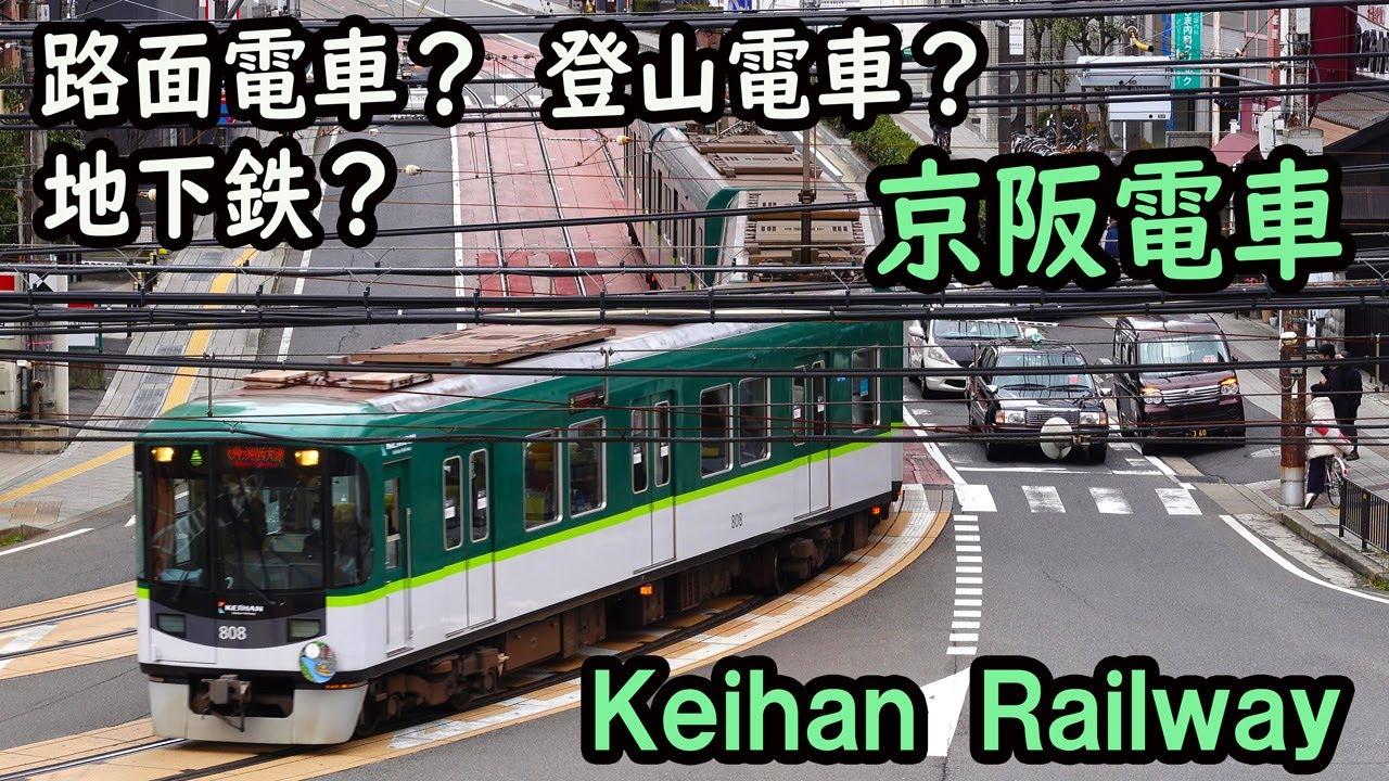 【 4K 】KEIHAN 路面電車、登山電車、地下鉄の顔を持つ京阪電車 Tram, climbing train, Keihan Railway with subway face.