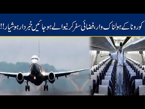 COVID-19 Fourth Wave Alert!! Huge News For Air PassengersYoutube