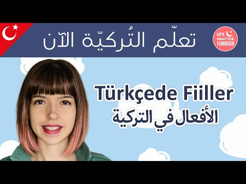 تعلم التركية بطريقة جديدة