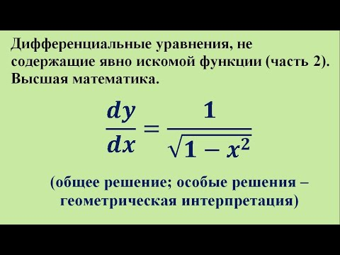 Дифференциальные уравнения, не содержащие явно искомой функции (часть 2). Высшая математика.