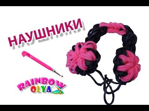 НАУШНИКИ из резинок на крючке без станка | Headphones Rainbow loom