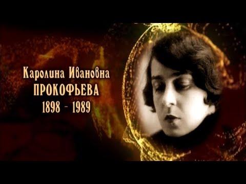 Каролина Прокофьева