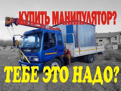 2.2 Манипуляторный бизнес в Екатеринбурге. Сколько зарабатывает манипулятор? Проблемы с водителем.