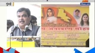Mumbai Nitin Gadkari On Ahilaiya Bai Holkar