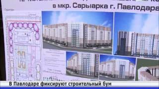 В Павлодаре одновременно возводят 16 многоэтажных домов
