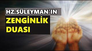 Hz  Süleymanın Mal Mülk ve Servet Sahibi Olmak için Okuduğu Zenginlik Duası
