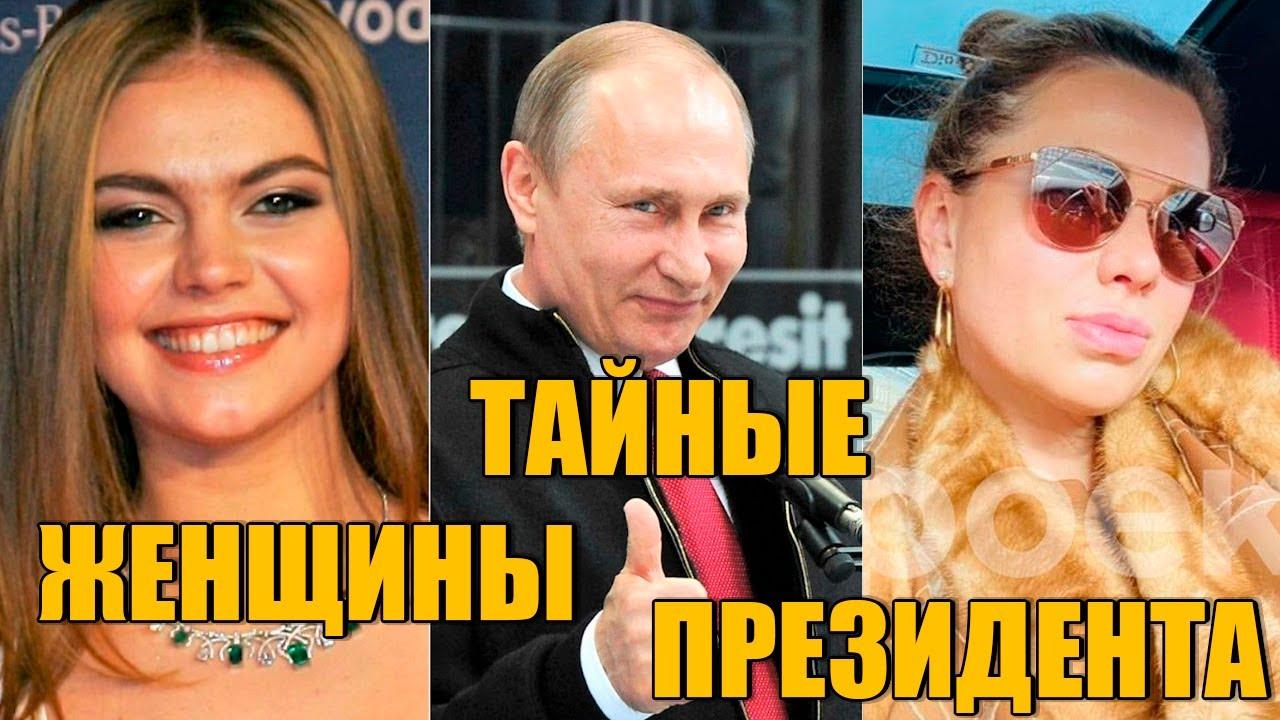 Хозяйка «России», тайная дочь Путина и миллиарды Кабаевой