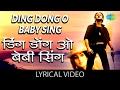 Ding Dong O Baby Sing Song with lyrics | डिंग डाँग ओ बेबी सिंग सांग गाने के बोल |Hero| Jackie Shroff