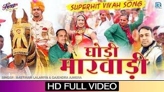 घोड़ी मारवाड़ी Bastiram Lalariya, Gajendra Ajmera न्यू DJ विवाह गीत | Rajasthani Vivah Song 2019