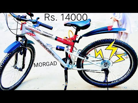My new bicycle Morgan review MTb. Bike double break. Morgan bicycle new picture Ahmad Ali TV