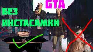 CMH & INSTASAMKA - GTA, ТОЛЬКО БЕЗ ИНСТАСАМКИ