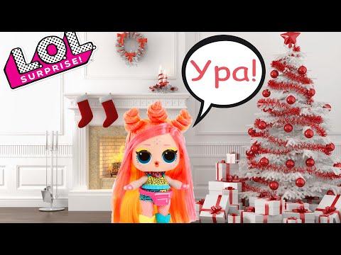 Новогодний сборник мультиков ЛОЛ Сюрприз Мультфильмы для детей  про куклы LOL Surprise