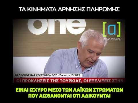 Παρασκευόπουλος (Συριζα): Τα κινήματα άρνησης πληρωμής είναι ισχυρό μέσο των λαϊκών στρωμάτων